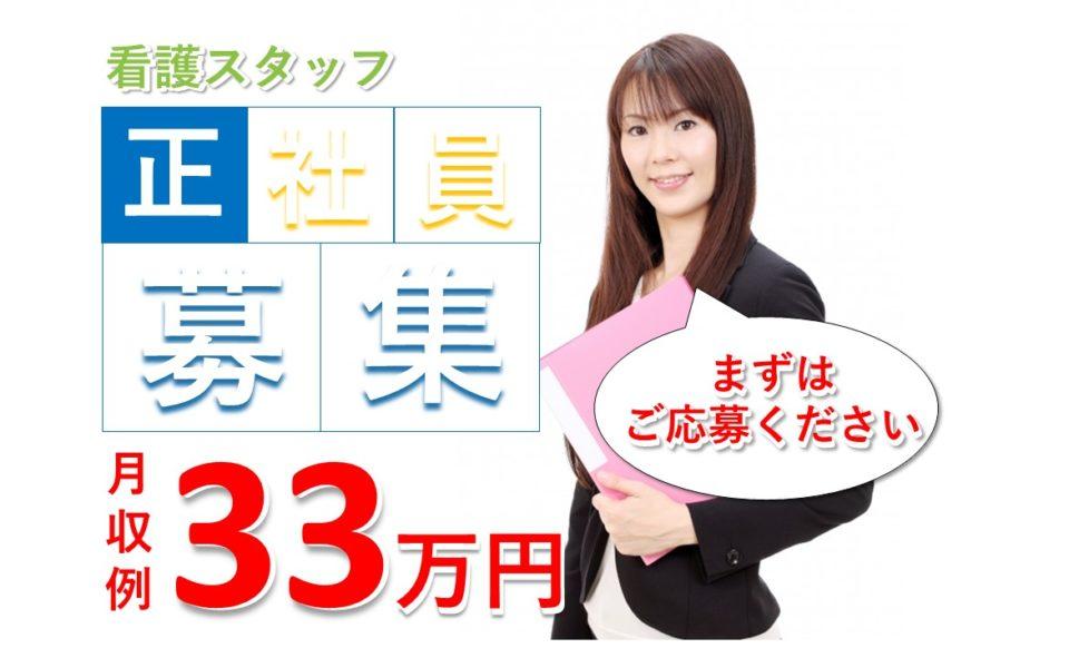 正看護師│デイサービス│高収入│月収33万円【求人ID:8437-ns-f-ns-nas】