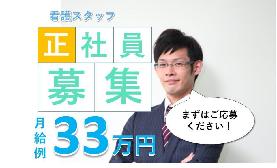 正看護師│有料老人│高収入│月収33万円【求人ID:15525-ns-f-ns-nas】