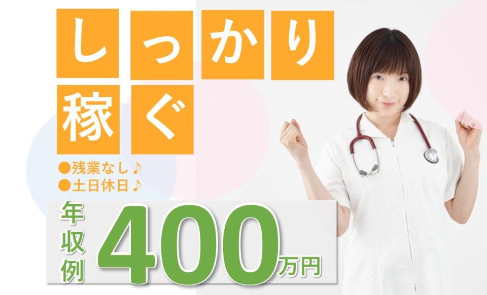 看護師│訪問看護│年収360万以上│400万円可【求人ID:3208-ns-f-jn-nas】