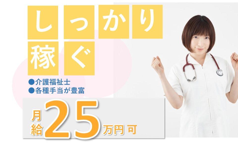 東大阪市│月給25万以上|老人ホーム│住宅型有料老人ホーム|介護職【求人ID:15483-ca-f-jt-kyo】