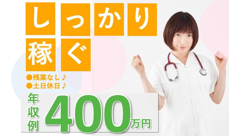 看護師│訪問看護│年収380万以上│400万可│残業なし【求人ID:15474-ns-f-ns-nas】