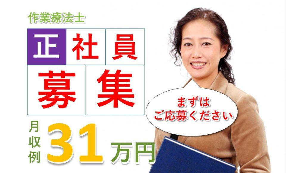 賞与4.3月分│24万以上|31万可│病院│作業療法士【求人ID:15508-kk-f-ot-etc】