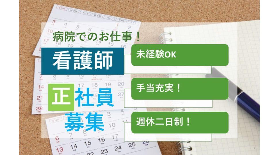 看護師 病院│施設見学可│30万円以上目指せる【求人ID:15502-ns-f-jn-nas】
