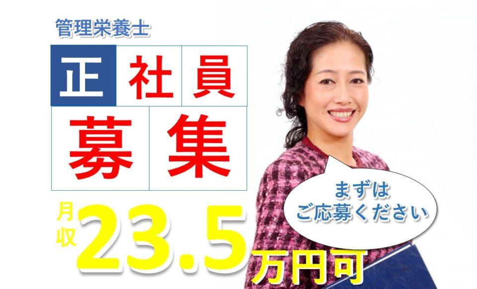 管理栄養士│病院│施設見学可│23万円可【求人ID:1086-ke-f-ke-kan】