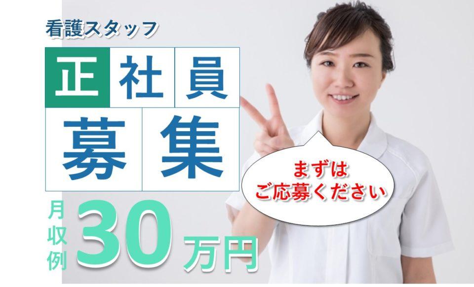 准看護師│グループホーム│高収入│月収30万円【求人ID:15523-ns-f-jn-nas】