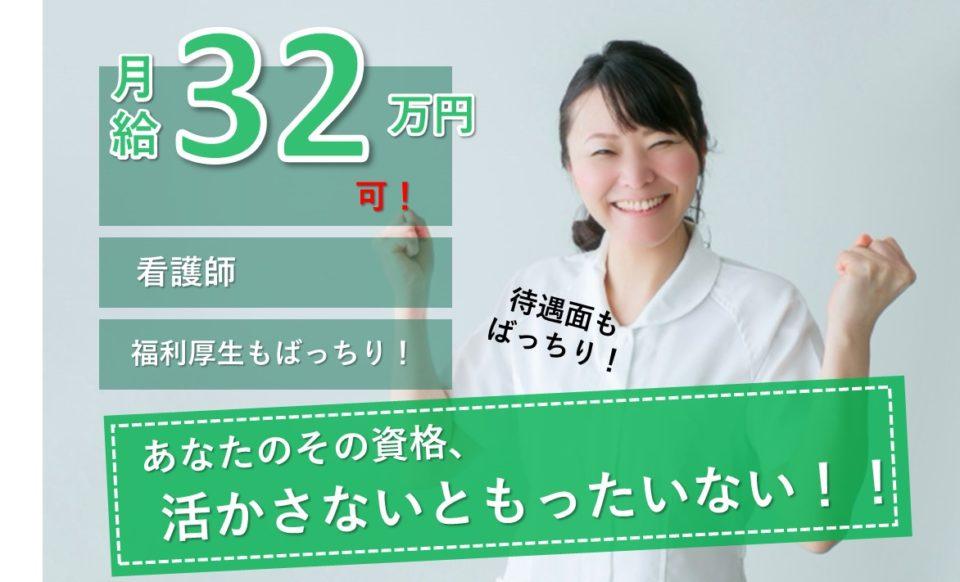 准看護師│病院│施設見学可│月収18万以上│32万円可【求人ID:9155-ns-f-jn-nas】