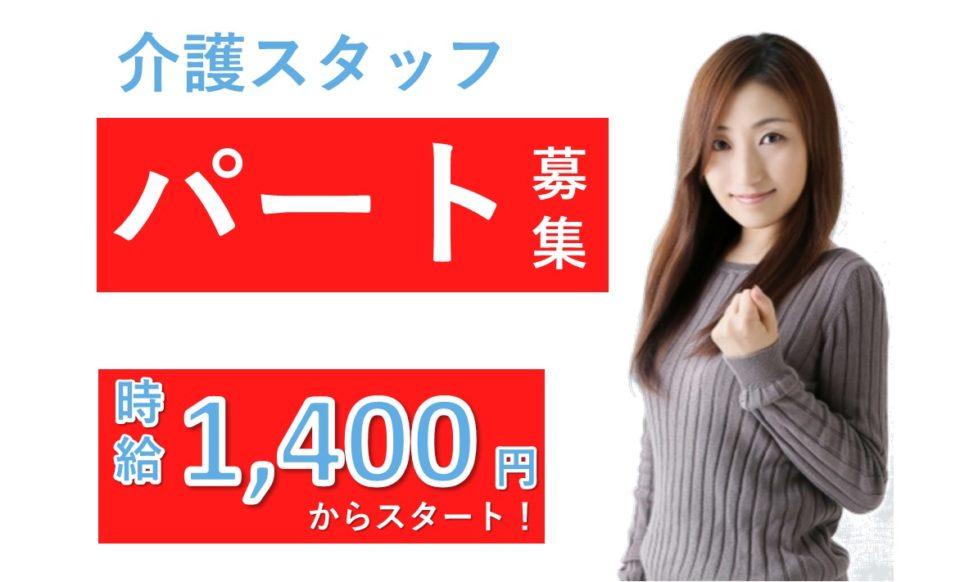 時間相談可│時給1200円可│特別養護老人ホーム│介護職【求人ID:10309-ca-p-sy-cap】