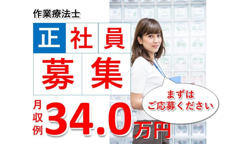 月給23万以上 34万可│老人ホーム│作業療法士【求人ID:15491-kk-f-ot-etc】