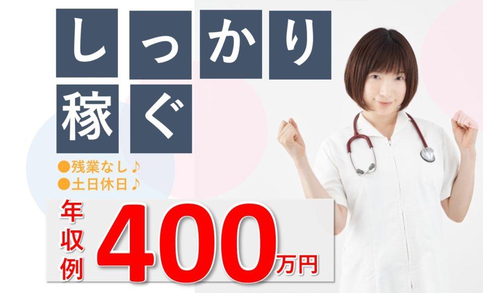 看護師│訪問看護│高給料│年収369万以上│420万円可【求人ID:15495-ns-f-ns-nas】