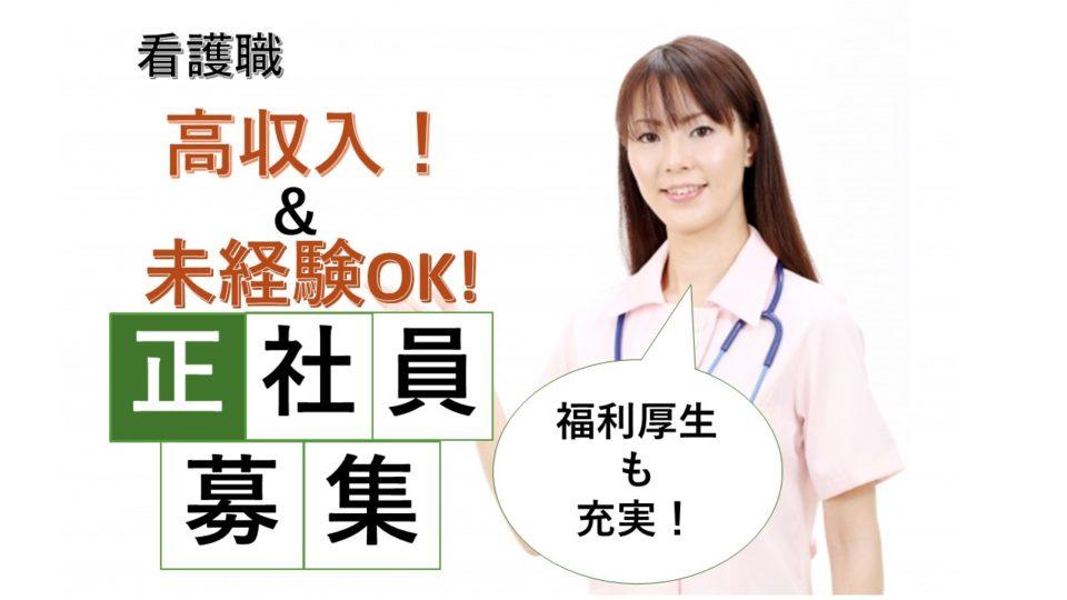 看護師│病院│施設見学可│月収33万円以上目指せる【求人ID:4133-ns-f-jn-nas】