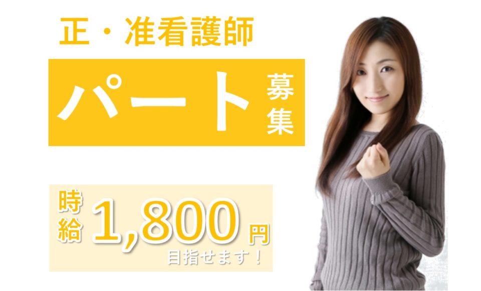 施設見学可│時給1,800円可│特別養護老人ホーム│看護師【求人ID:9256-ns-p-jn-par】