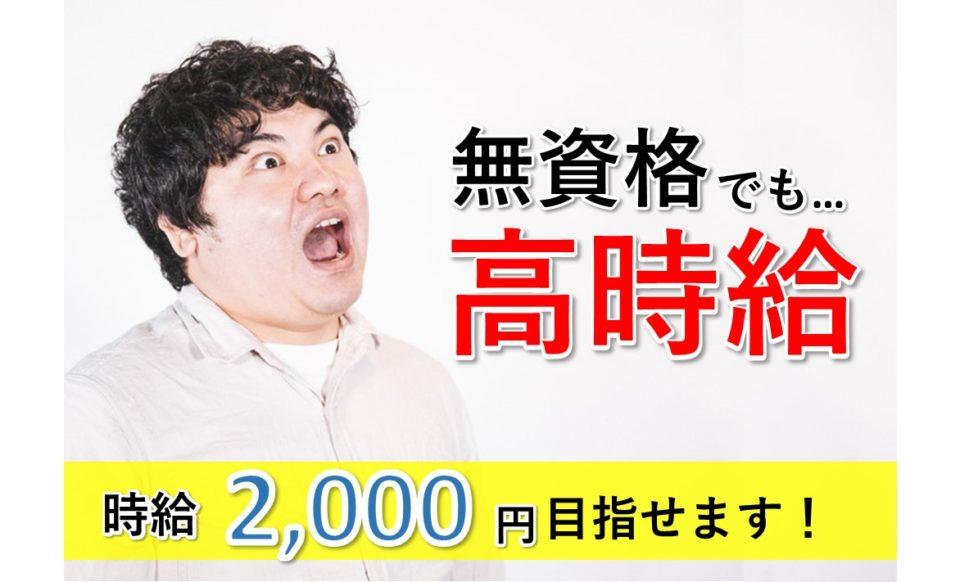 時間相談可│時給1,530円以上|訪問介護│介護職【求人ID:5062-ca-p-sy-cap】