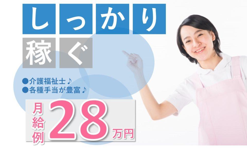 介護職│デイサービス│月収20万以上【求人ID:15481-ca-f-sy-caf】