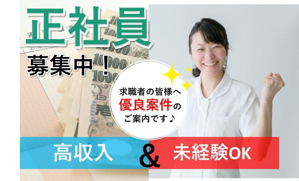 准看護師│住宅型有料老人│好待遇│月収25万円【求人ID:15519-ns-f-jn-nas】