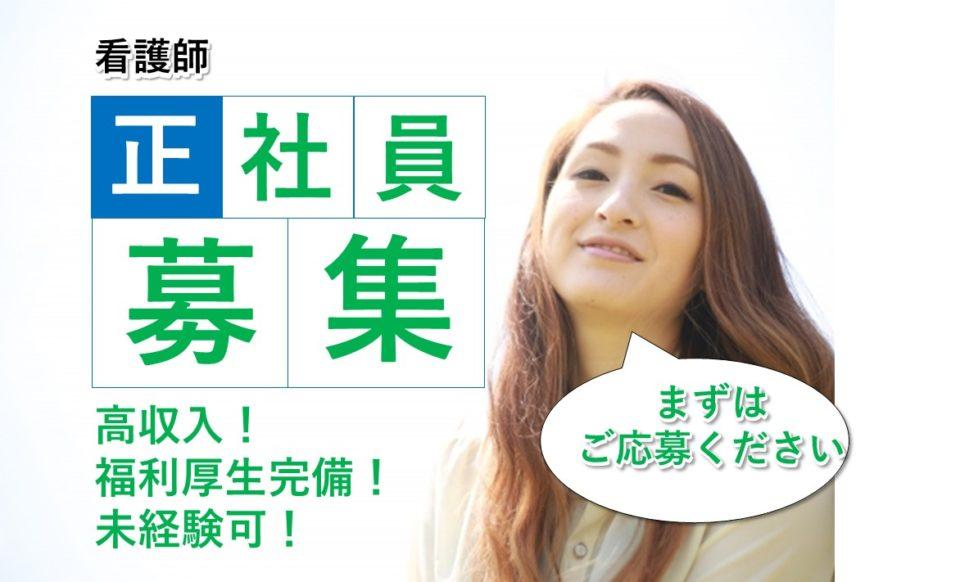 看護師│病院│施設見学可│月収29万以上│35万円以上可【求人ID:1487-ns-f-ns-nas】