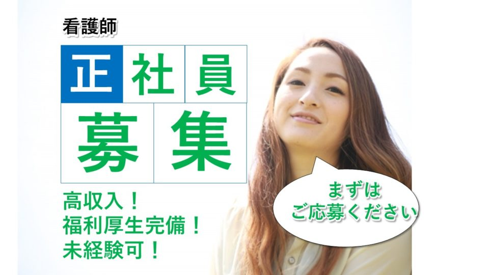 看護師 病院│施設見学可│33万円以上目指せる【求人ID:114-ns-f-ns-nas】