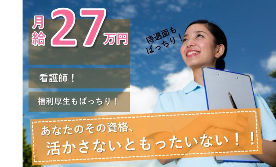正看護師│住宅型有料老人ホーム│未経験可│月収27万円【求人ID:15518-ns-f-ns-nas】