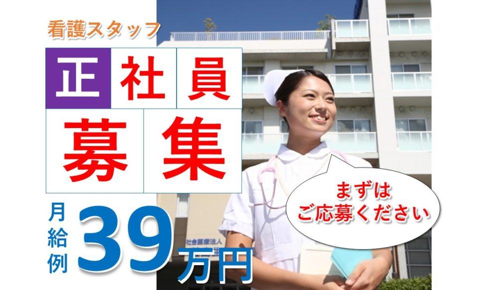 看護師│病院│施設見学可│月収26万以上│39万円超え可【求人ID:15496-ns-f-jn-nas】