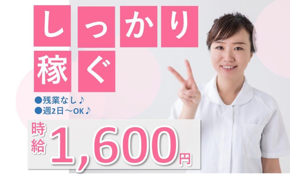 施設見学可│時給1600円可│介護老人保健施設│看護師【求人ID:4004-ns-p-jn-par】