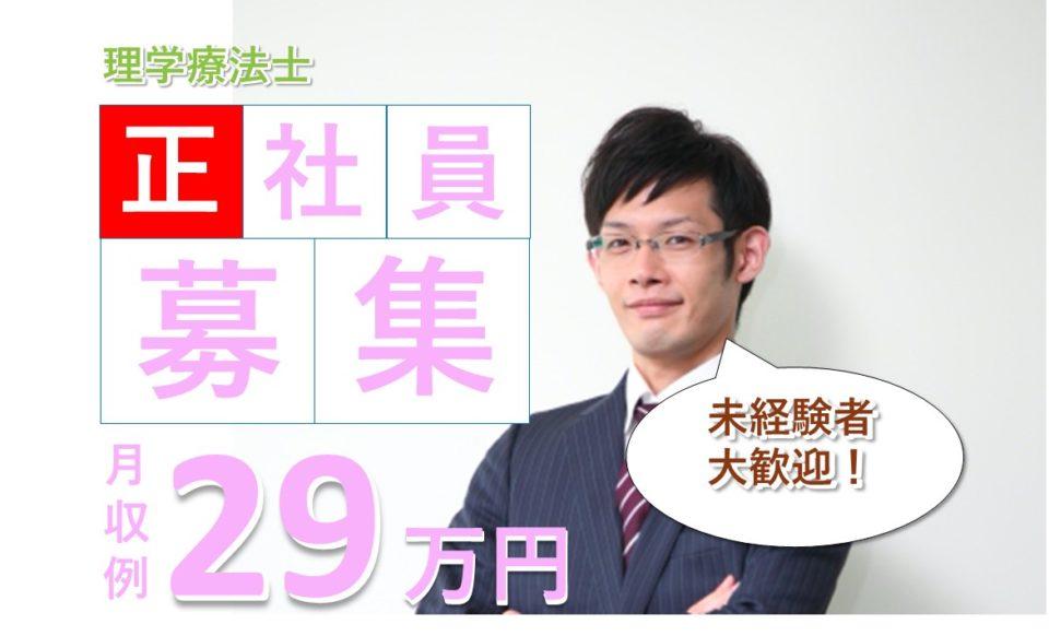 西田辺駅│賞与4.3月分|月収22万以上│病院│理学療法士【求人ID:15508-kk-f-pt-etc】