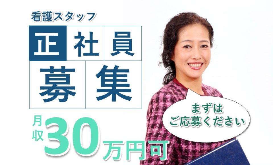 正看護師│グループホーム│高収入│月収33万円【求人ID:15523-ns-f-ns-nas】