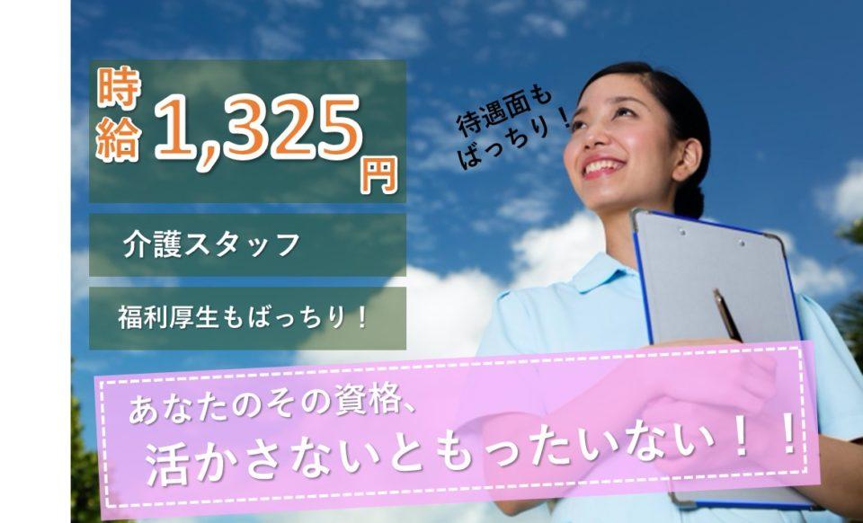 無資格│時給1325円可│グループホーム│介護職【求人ID:3861-ca-p-ms-cap】