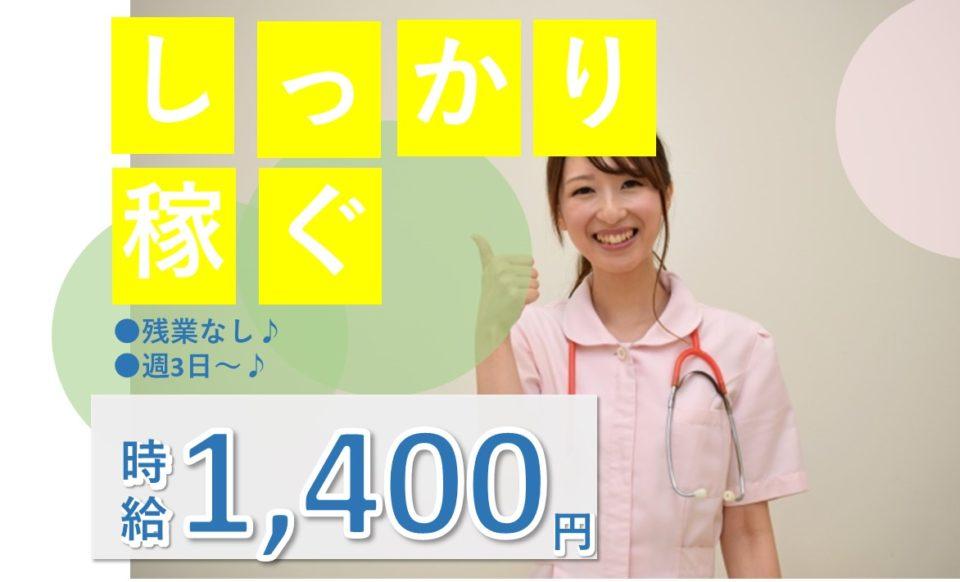 生野区│施設見学可│時給1,400円可│病院│歯科衛生士【求人ID:3880-et-p-et-not】