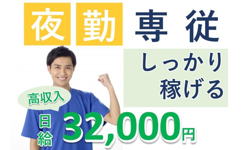 生野区│施設見学可│日給3.2万円可│病院│夜勤専従看護師【求人ID:3880-ns-yp-jn-par】