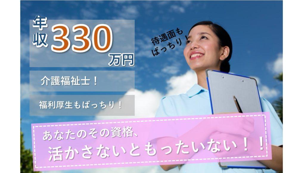 ケアマネ│訪問看護│年収330万円可【求人ID:12684-cm-f-cm-cam】