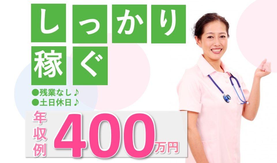 看護師│訪問看護|年収380万以上│400万可│残業なし【求人ID:15473-ns-f-ns-nas】