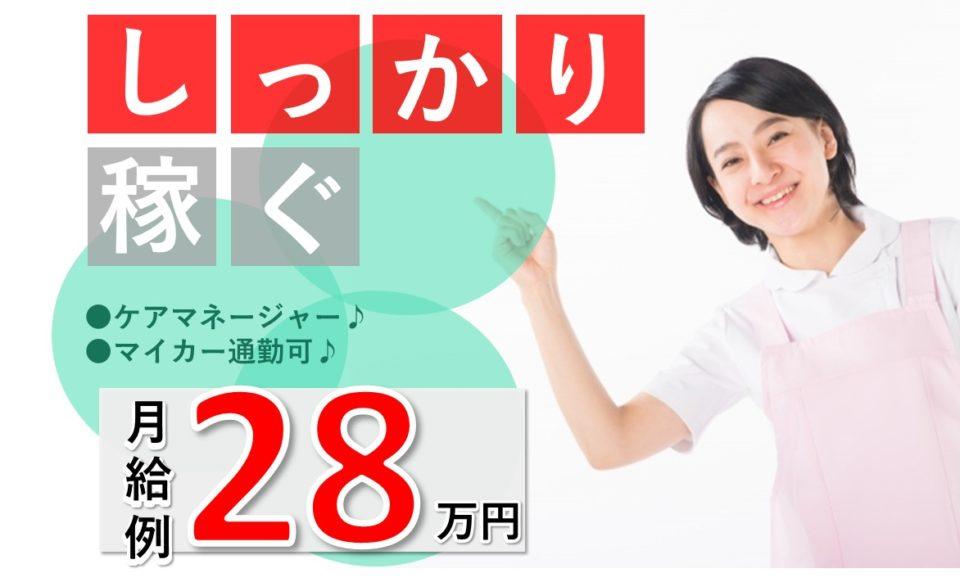 介護支援専門員│ケアハウス│賞与4月分│月給24万以上【求人ID:1537-cm-f-cm-cam】