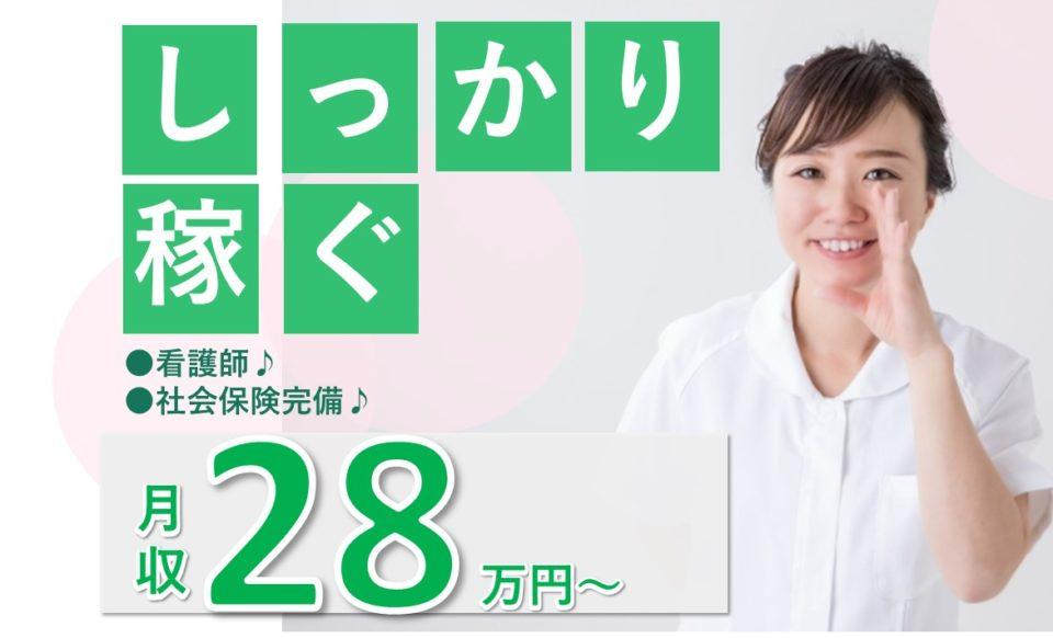 看護師│訪問看護│高収入│月収28万円から【求人ID:6481-ns-f-ns-nas】