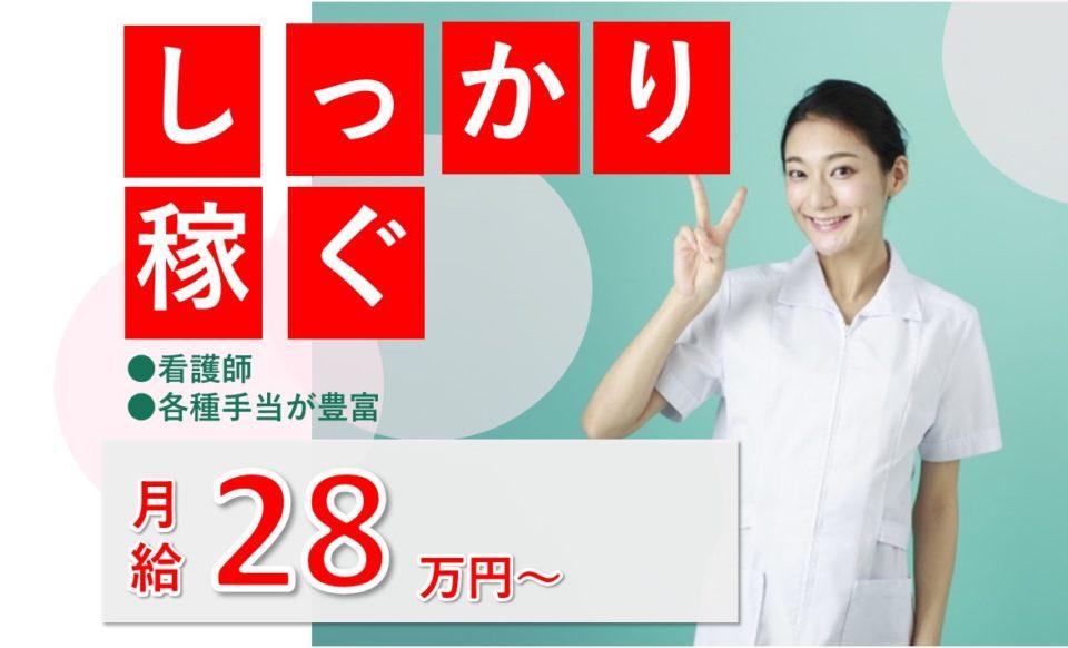 看護師│訪問看護│高収入│月収28万円以上【求人ID:1993-ns-f-ns-nas】