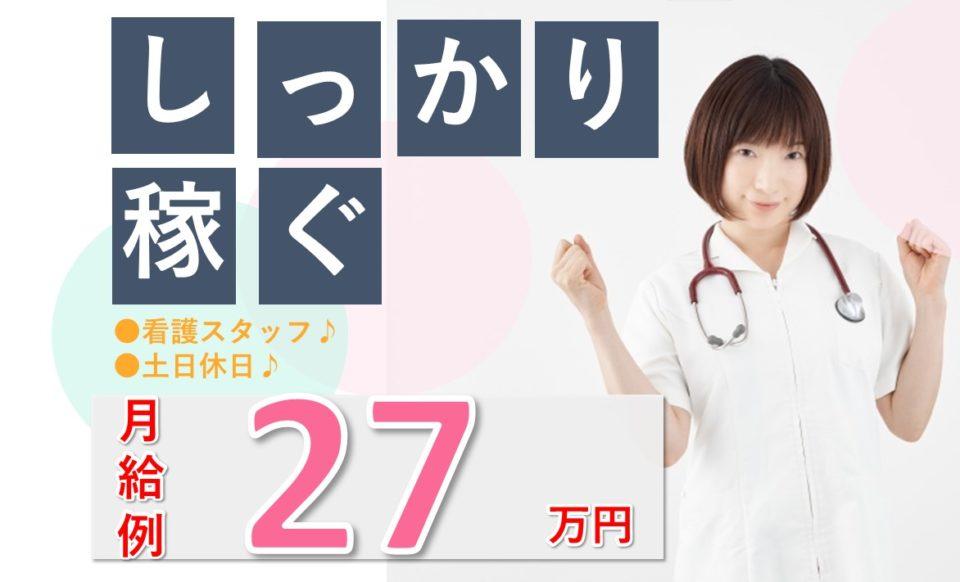 看護師│特別養護老人ホーム│施設見学可│月収27万円可【求人ID:506-ns-f-ns-nas】