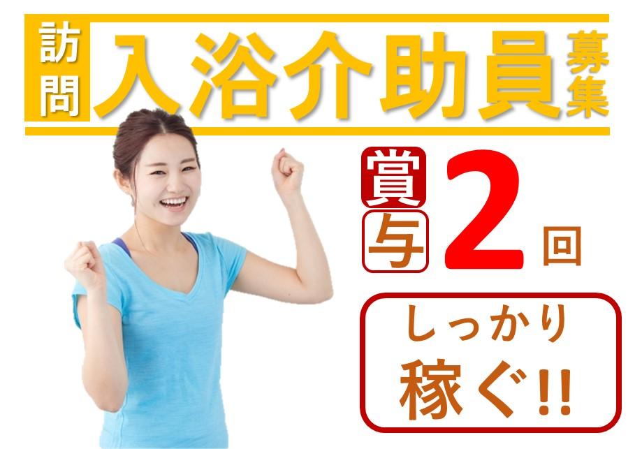 看護師│訪問入浴│施設見学可│月収23万円以上【求人ID:7815-ns-f-jn-nas】