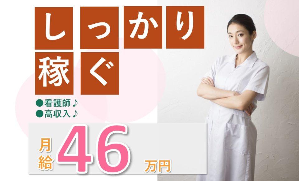 正看護師│病院│施設見学可│月収35万以上│46万円可【求人ID:4526-ns-f-ns-nas】