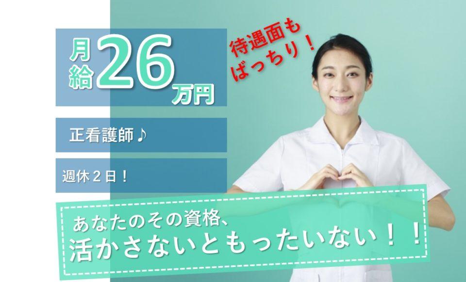 看護師│介護付き有老ホーム│施設見学可│月収26万円可【求人ID:15543-ns-f-ns-nas】