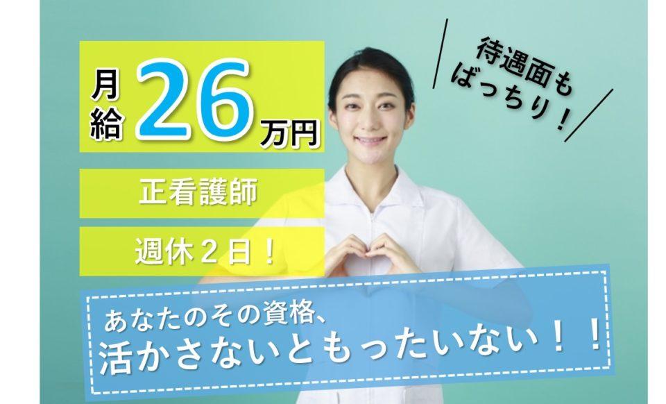 正看護師│介護付き有料老人ホーム│施設見学可│月給26万円可【求人ID:15539-ns-f-ns-nas】