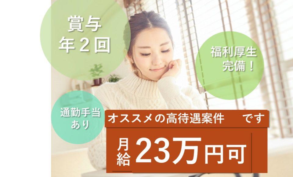 月収23万円可│介護老人保健施設│介護職【求人ID:2207-ca-f-sy-kyo】