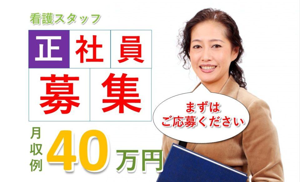 看護職│特別養護老人ホーム│月収35万以上│42万円可【求人ID:3600-ns-f-jn-nas】
