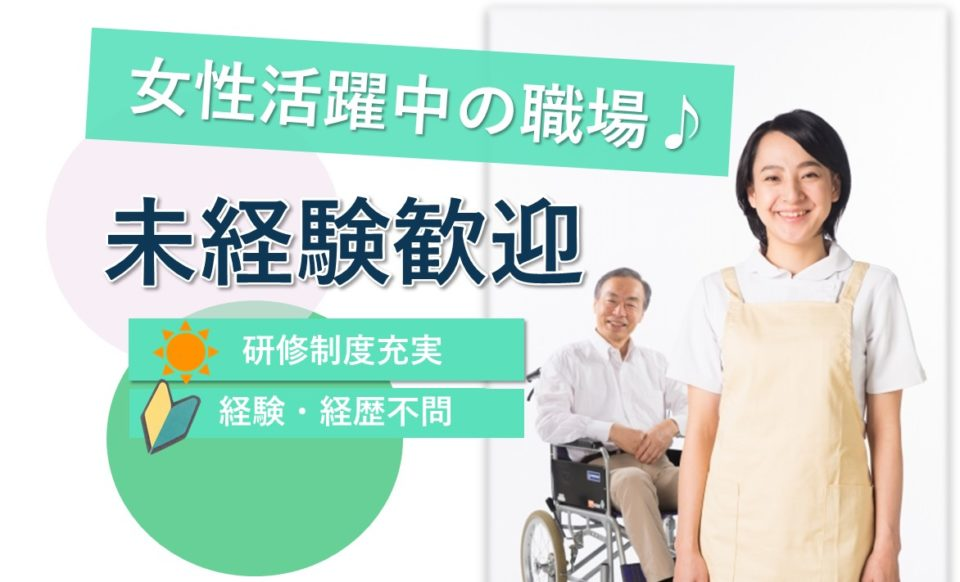 看護師│デイサービス│施設見学可│年収350万円【求人ID:14716-ns-f-ns-nas】