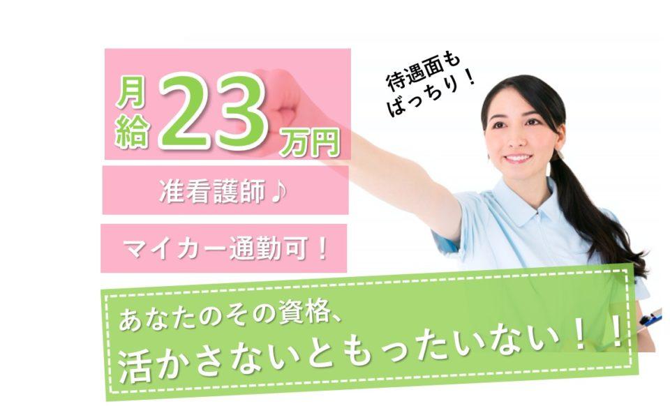 准看護師│ケアハウス│施設見学可│月給23万円から【求人ID:1537-ns-f-jn-nas】