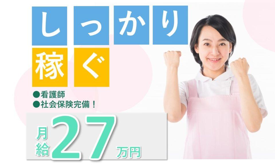 看護師│特別養護老人ホーム│施設見学可│月収27万円可【求人ID:12819-ns-f-jn-nas】