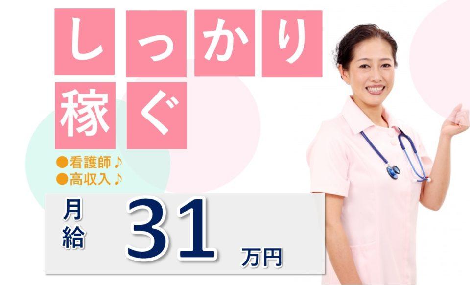 看護師│小規模型居宅介護│施設見学可│月収31万円目指せる【求人ID:15005-ns-f-ns-nas】