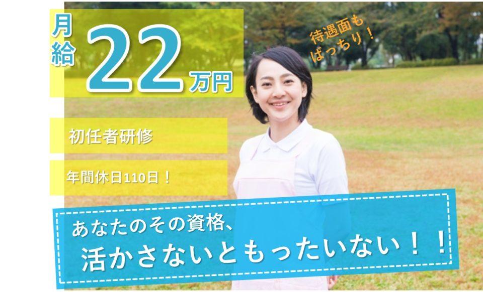 介護職│老人ホーム│駅チカ│月給22万円から【求人ID:15618-ca-f-sy-caf】