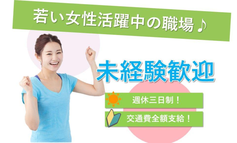介護職│デイサービス│週休三日制【求人ID:790-ca-f-ms-caf】