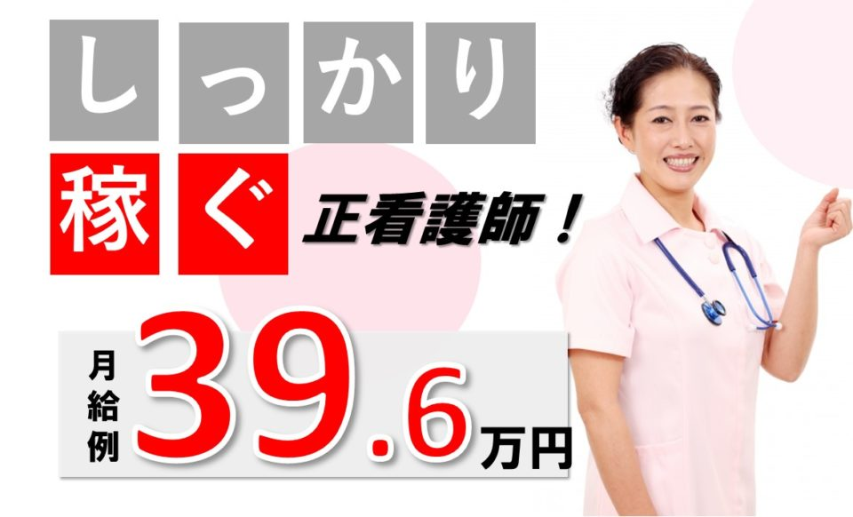 正看護師│介護老人保健施設│高収入│月給34万以上│39万円可【求人ID:9179-ns-f-ns-nas】