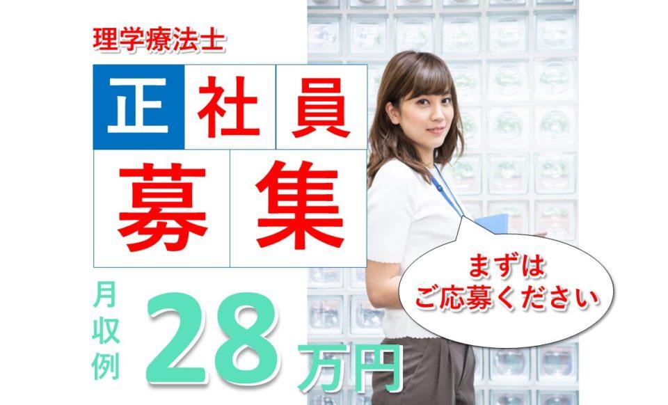 施設見学可│月給28万円から│訪問看護│理学療法士【求人ID:15620-kk-f-pt-etc】