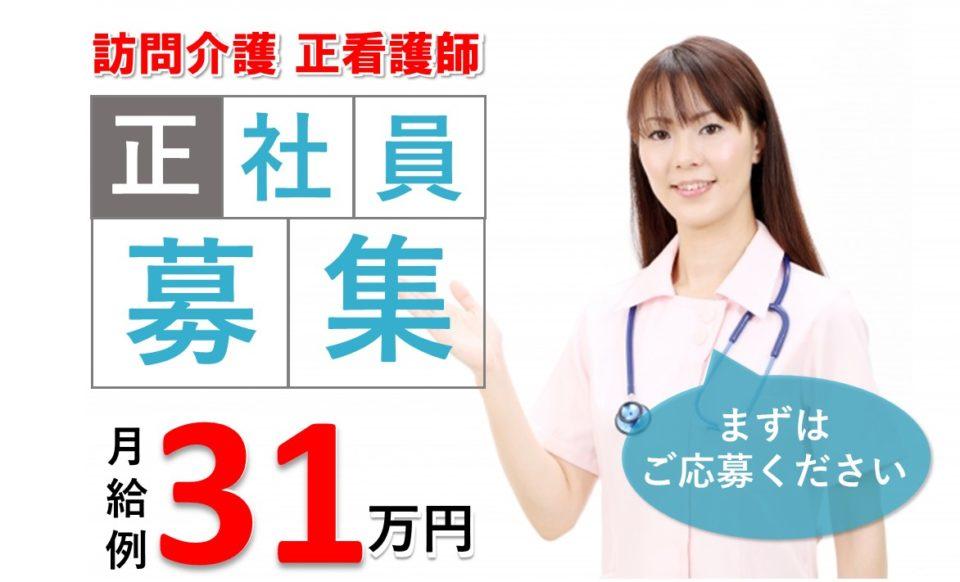 正看護師│訪問看護│高収入│月給26万以上│31万円可【求人ID:12886-ns-f-ns-nas】