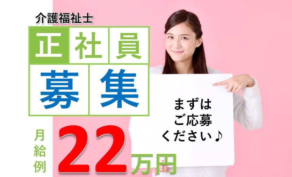 介護職│老人ホーム│月給22万円から【求人ID:15616-ca-f-sy-caf】